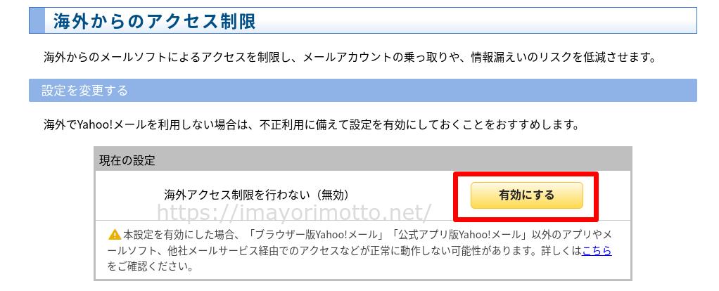 Yahooメール海外からのアクセス制限1