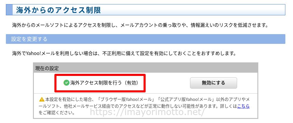Yahooメール海外からのアクセス制限2
