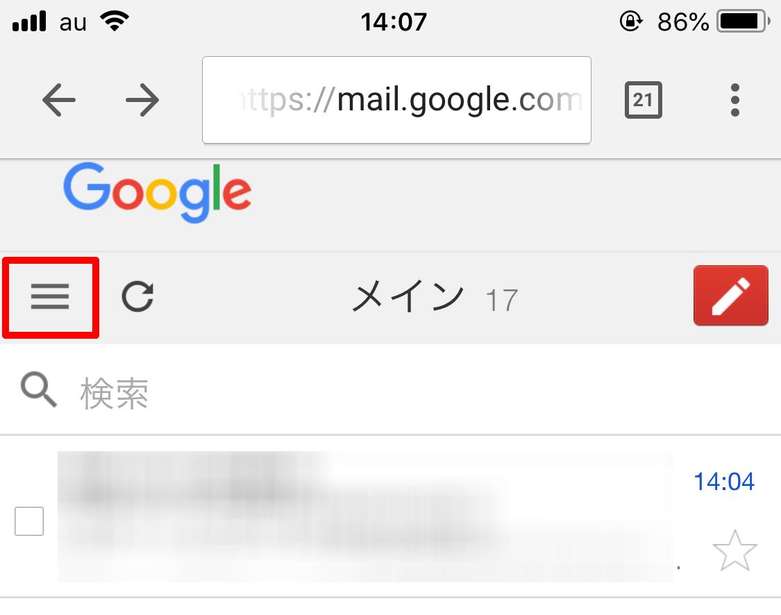 gmailログイン履歴スマホ確認方法1