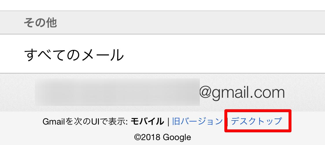 gmailログイン履歴スマホ確認方法2