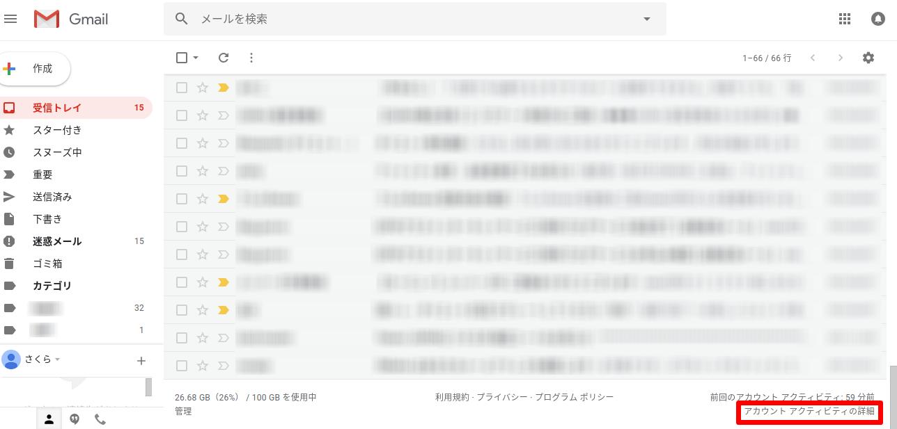 gmailログイン履歴確認方法1