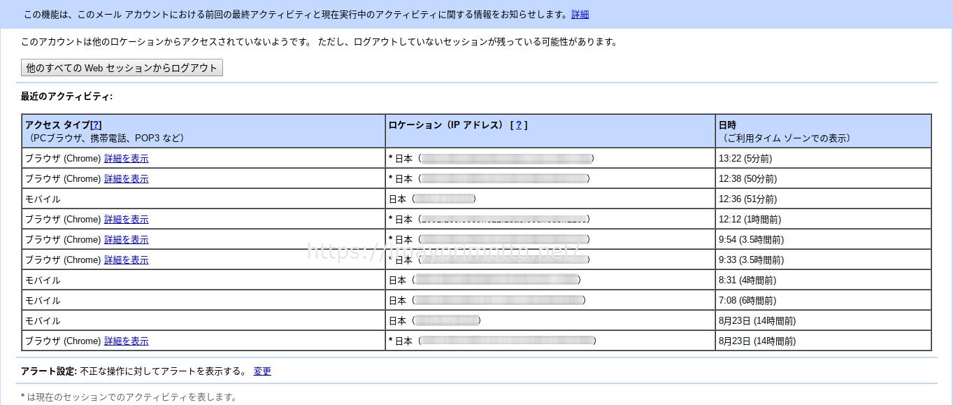 gmailログイン履歴確認方法2