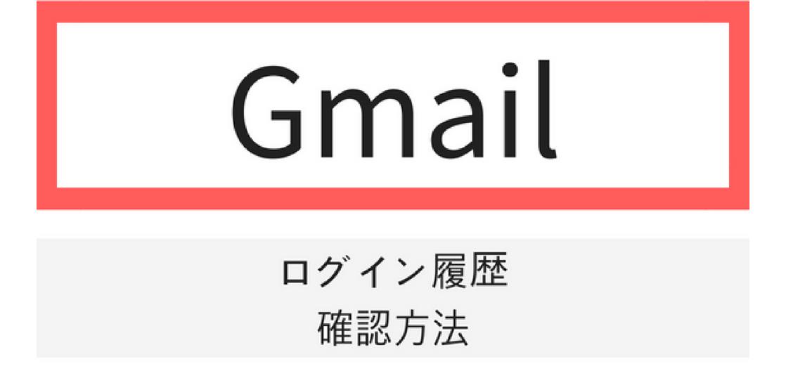 gmailログイン履歴確認方法3 (1)
