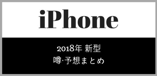 iPhone2018年新型