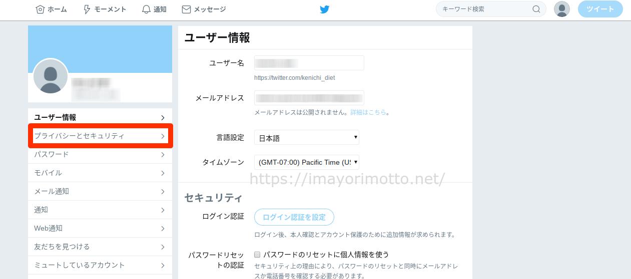 twitter非公開設定3