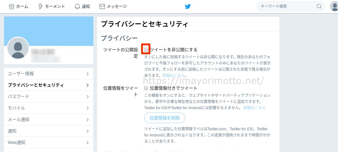 twitter非公開設定4
