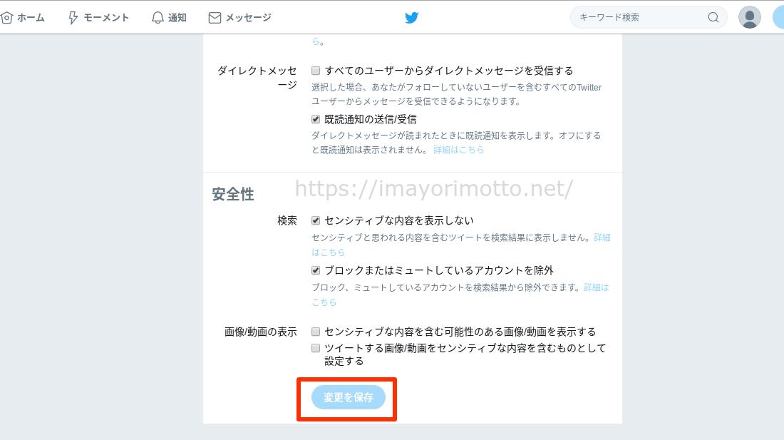 twitter非公開設定5
