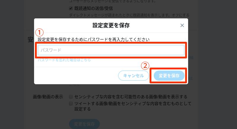twitter非公開設定6
