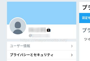 twitter非公開設定7