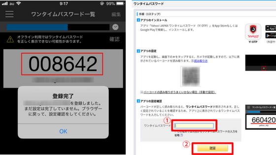yahooワンタイムパスワードアプリ3