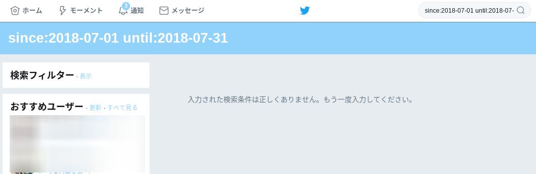 日付 検索 twitter