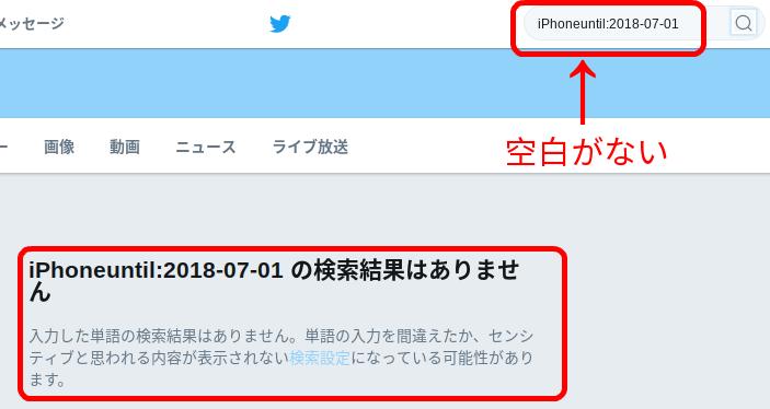 ツイッター検索期間untilその3