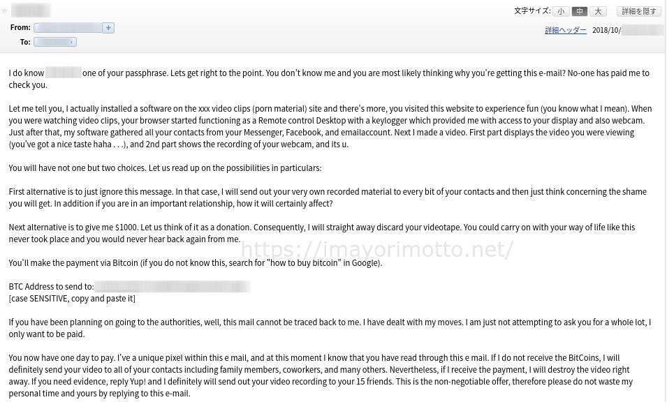心の安らぎの問題緊急対応詐欺迷惑メール2