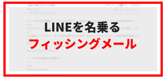 LINE緊急二段階パスワードの設置フィッシング迷惑メール