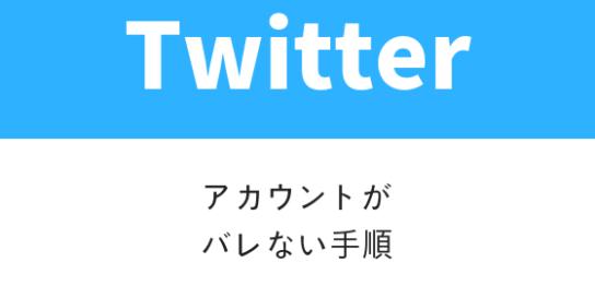 Twitterアカウントパスワード電話番号バレる特定対処