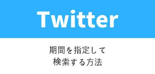 Twitter検索期間日時できない