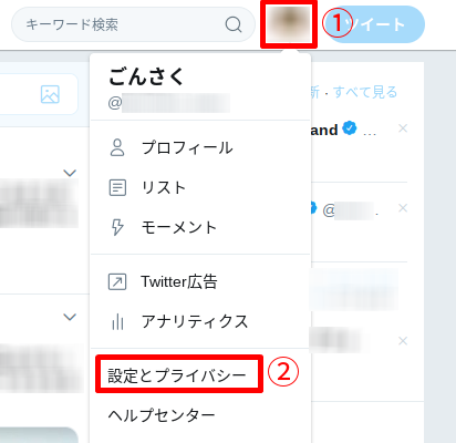 Twitter電話番号メールアドレスバレない手順パソコン1