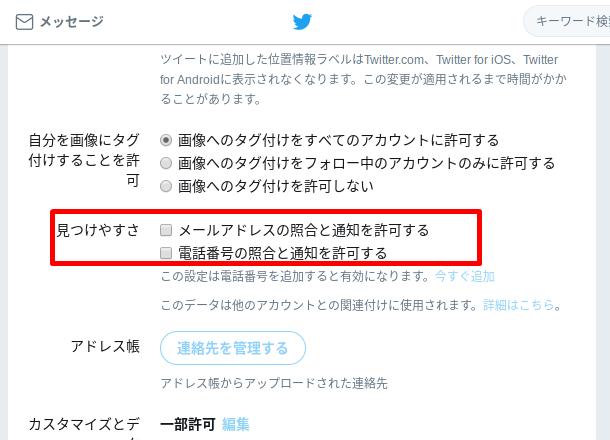 Twitter電話番号メールアドレスバレない手順パソコン3