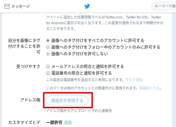 Twitter電話番号メールアドレスバレない手順パソコン4