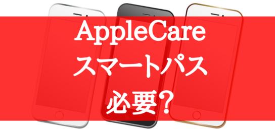 auiPhoneスマートパスAppleCare必要か?