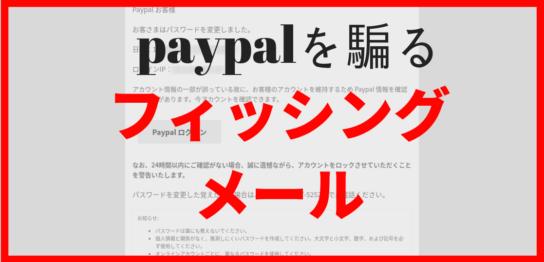 paypalを騙る迷惑メールフィッシングメール