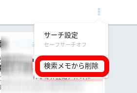 ツイッター検索保存削除パソコン3