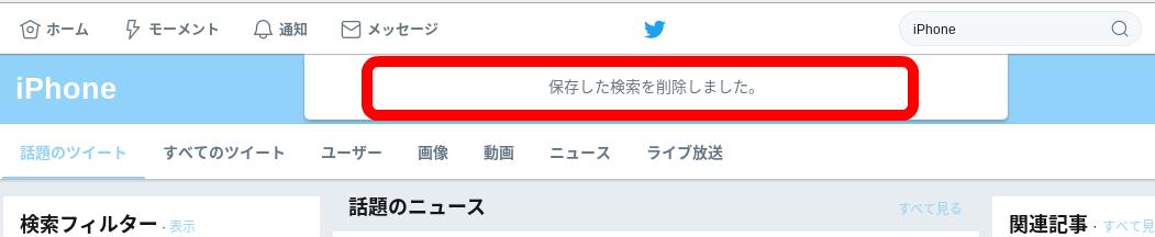 ツイッター検索保存削除パソコン4