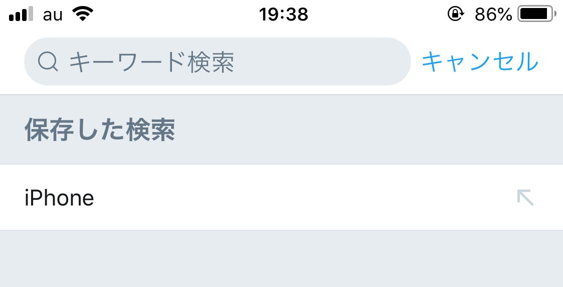 ツイッター検索保存削除iPhone1