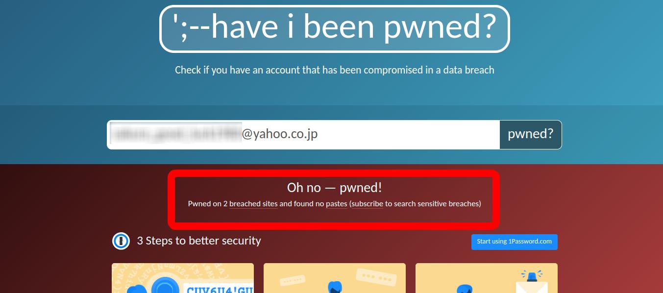 メールパスワード流出2