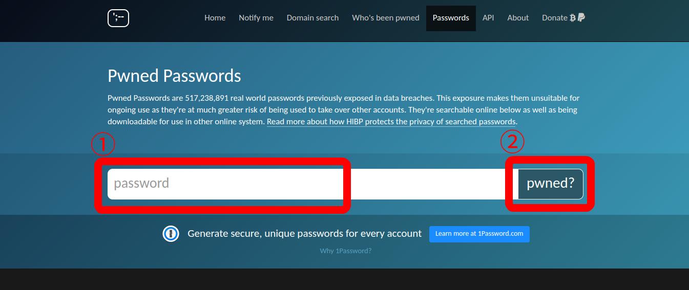 メールパスワード流出5