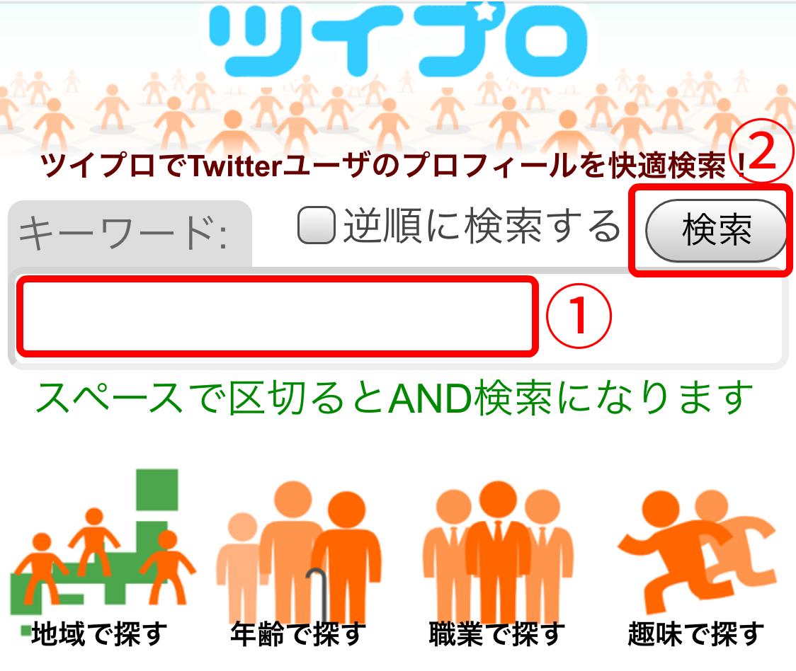 Twitter検索プロフィールツイプロ1
