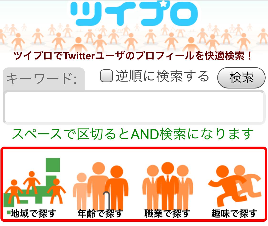 Twitter検索プロフィールツイプロ2