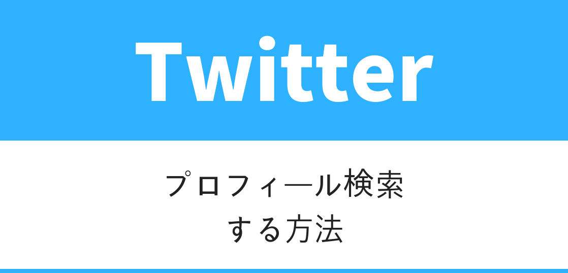 Twitter検索プロフィール