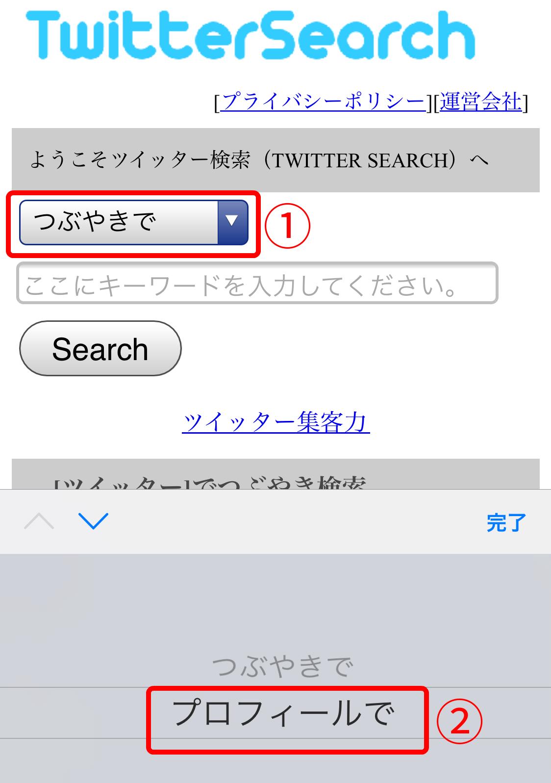 Twitter検索プロフィールTwitterSearch1