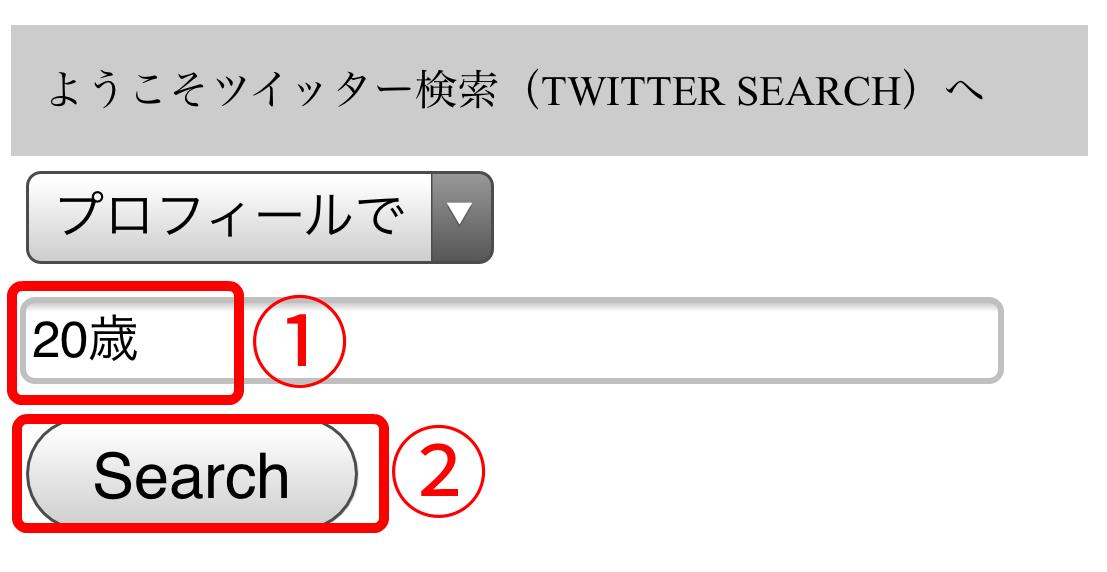 Twitter検索プロフィールTwitterSearch2