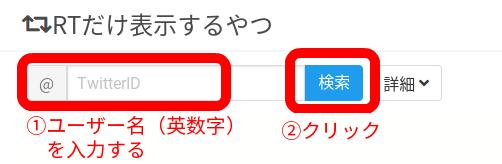 Twitter検索リツイートだけ1