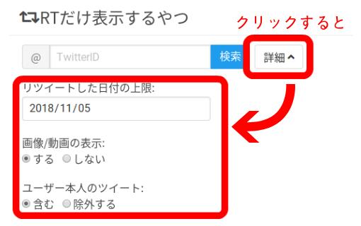 Twitter検索リツイートだけ2