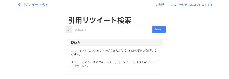 Twitter検索リツイートサイト
