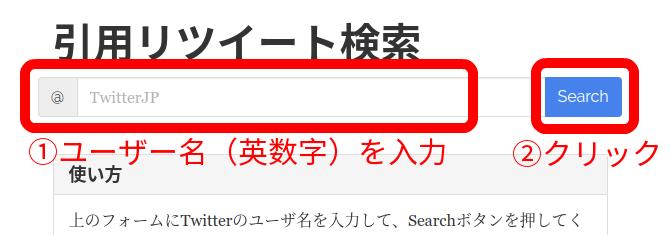 Twitter検索リツイートサイト2