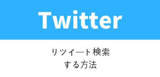 Twitter検索リツイート数