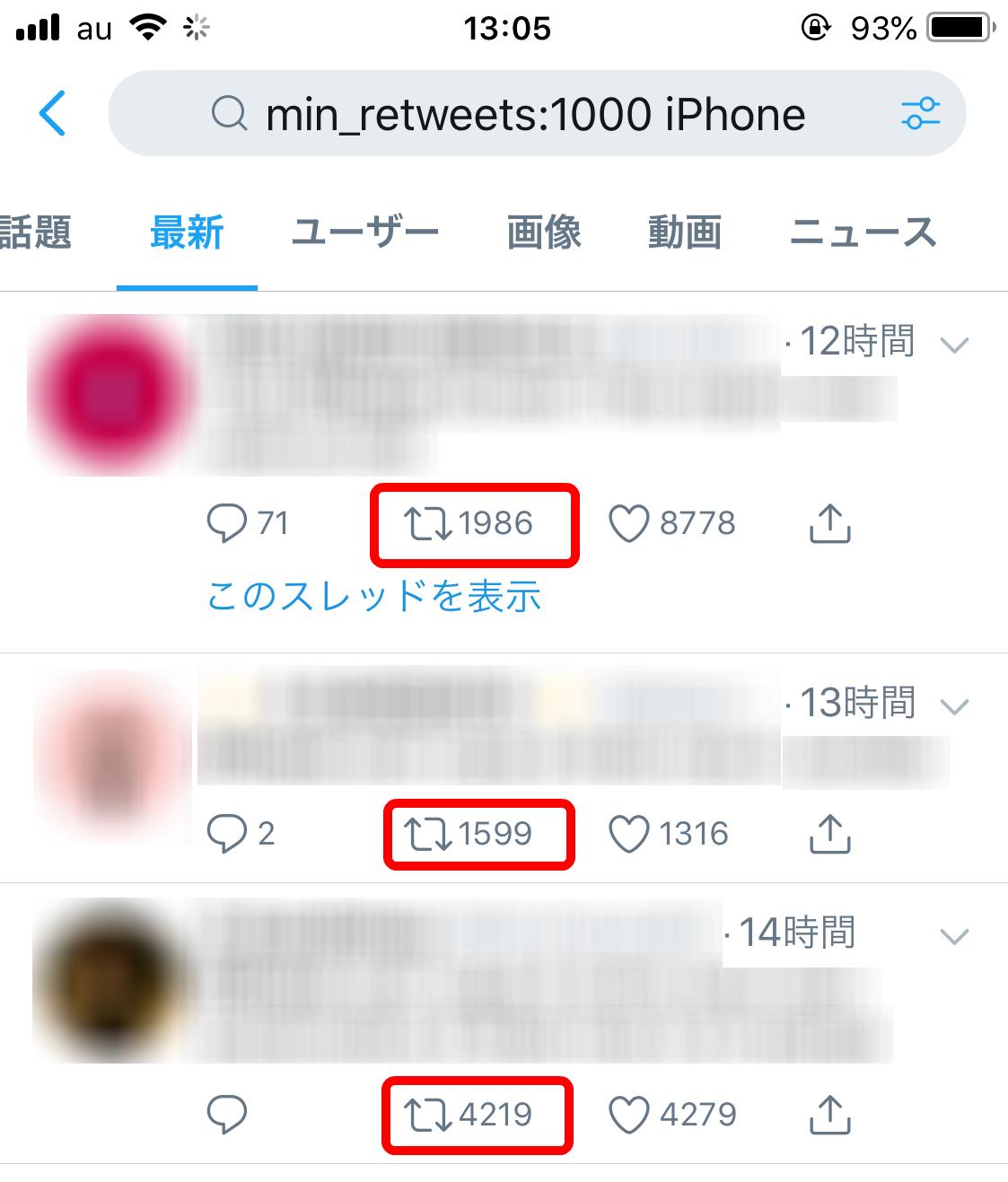 Twitter検索リツイート数2