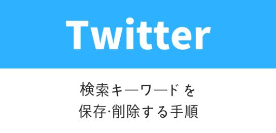 Twitter検索保存削除スマホ