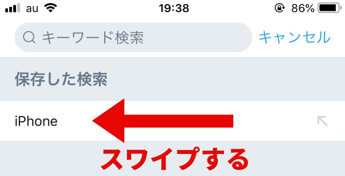Twitter検索保存削除iPhone2