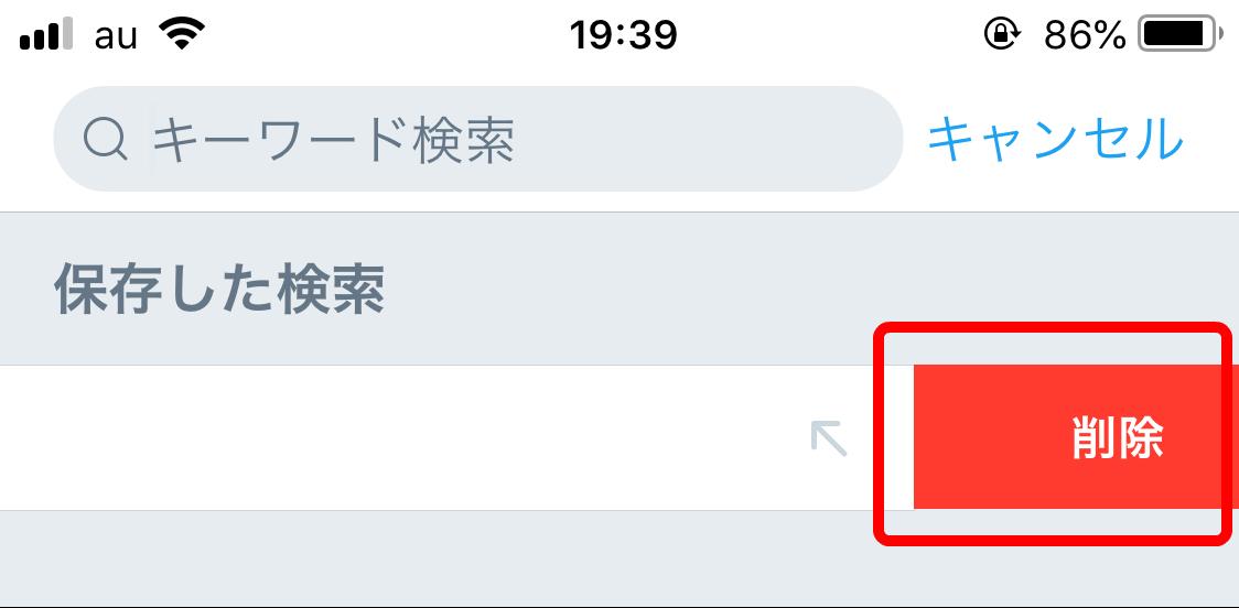Twitter検索保存削除iPhone3