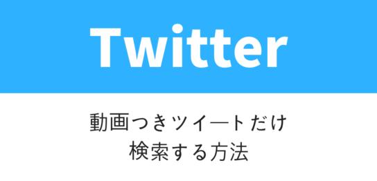 Twitter検索動画