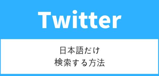 Twitter検索日本語言語