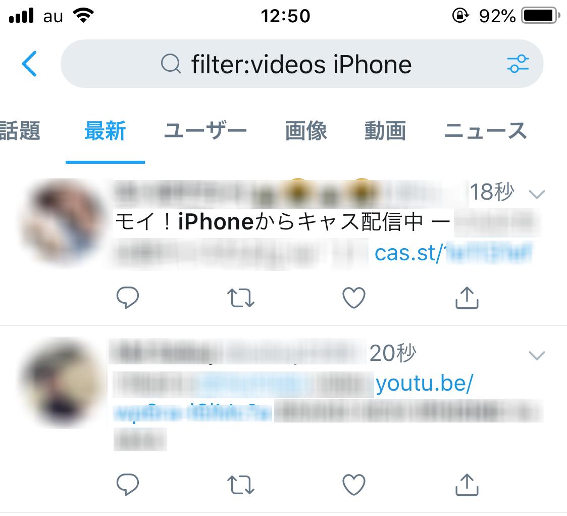 Twitter検索画像コマンド違い1
