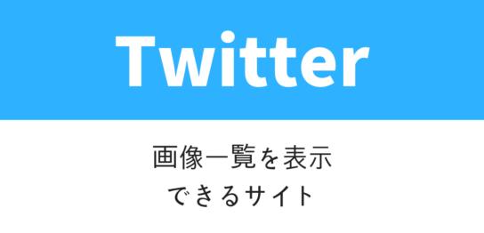 Twitter検索画像サイト