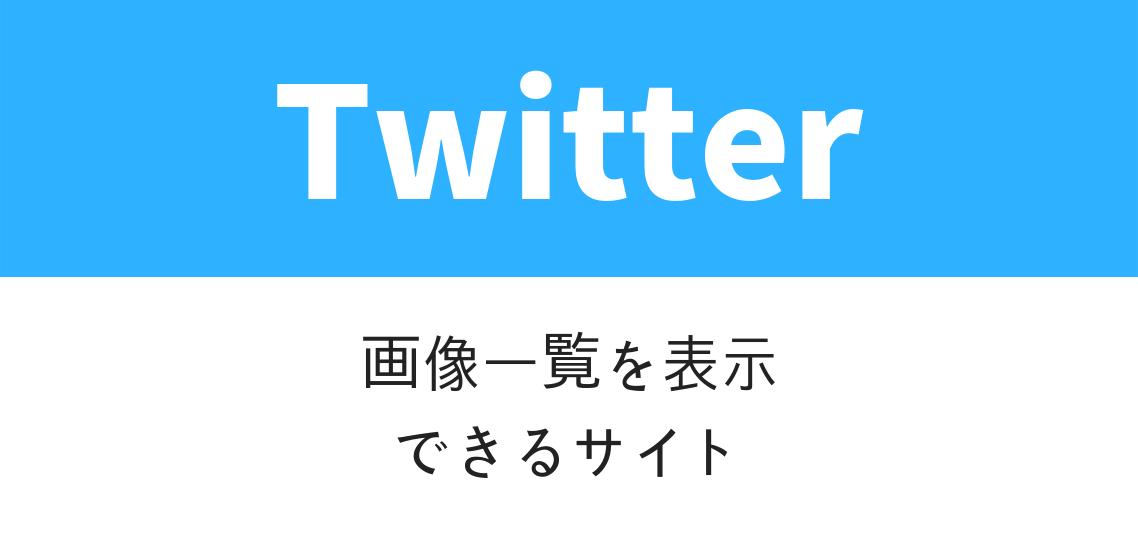検索 twitter 画像