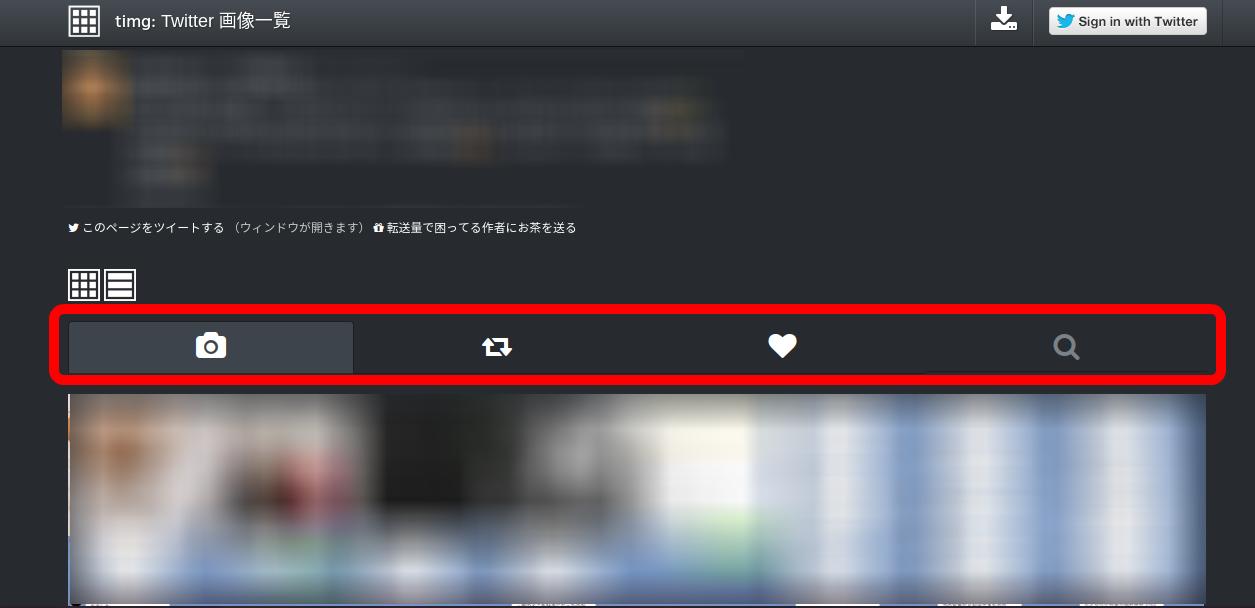 Twitter画像検索サイトtimg2